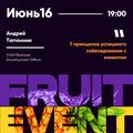 """CodeIT Fruit Event: """"7 принципов успешного собеседования с клиентом"""""""
