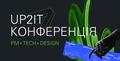Online конференція UP2IT 2020
