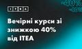 Акція від ІТЕА: вечірні курси зі знижкою 40%
