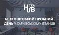 Безкоштовний пробний день в ITEAHub