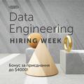 EPAM Data Engineering Hiring Week