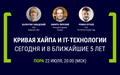 """Онлайн-дискуссия """"Кривая хайпа и IT-технологии сегодня и в ближайшие 5 лет"""""""