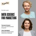 "Курс ""Data Science for marketing"""