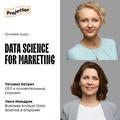 """Онлайн-курс """"Data Science for marketing"""""""