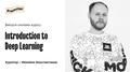 Випуск онлайн курсу Introduction to Deep Learning в Projector