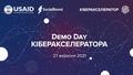 Demo Day Кіберакселератора