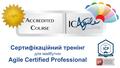 Сертифікаційний тренінг для майбутніх Agile Certified Professional