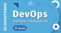 Безкоштовне стажування для DevOps