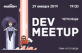 MobiDev Developers MeetUp 2019