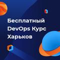 Бесплатный Online DevOps Курс