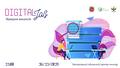 Digital Job 2019 | Ярмарок вакансій