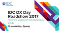 IDC DX Day Roadshow 2017: На пути к цифровой трансформации