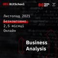 Безкоштовний курс Business Analysis