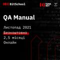 Безкоштовний курс QA Manual