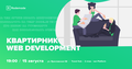 Квартирник Web Development