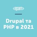 Drupal та PHP в 2021 | EPAM
