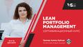 Сертификационный курс Lean Portfolio Management