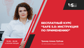 """Бесплатный онлайн-курс """"SAFe 5.0: инструкция по применению"""""""