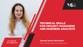 """Тренинг """"Technical Skills for Project Managers and Business Analysts"""""""