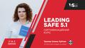Сертифікаційний курс Leading SAFe 5.0