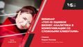 Бесплатный вебинар «Топ-10 ошибок ВА в коммуникации со сложными клиентами»