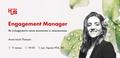 """Лекція """"Engagement Manager. Як (п)одружити свою компанію із замовником"""""""