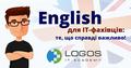 """Тренінг """"English для IT-фахівців: те, що справді важливо!"""""""