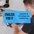 Курс английского языка для IT специалистов от IKnow English School