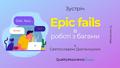 """Зустріч """"Epic fails в роботі з багами"""""""