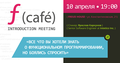 F(café): Introduction meeting