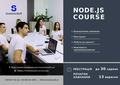 Безкоштовний курс з Node.js