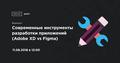 """[Отменено] Воркшоп """"Современные инструменты разработки приложений (Adobe XD vs Figma)"""" с Игорем Артюховым"""