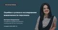 """Бесплатный вебинар """"Ошибки и успехи в исследовании вовлеченности персонала"""""""