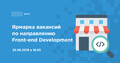 Ярмарка вакансий по направлению Front-end Development