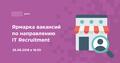 Ярмарка вакансий по направлению IT Recruitment