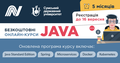 Онлайн-курс Java від Netcracker