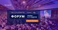 Форум бизнес- и IT-лидеров 2018