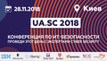 UA.SC 2018 - Всеукраинская конференция по ИТ-безопасности