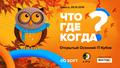 Открытый Осенний IT-Кубок «Что? Где? Когда?» 2019