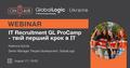 "Webinar ""IT Recruitment GL ProCamp - твій перший крок в ІТ"""