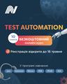 Online курс Test Automation (Java) від компанії Netcracker