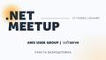 AWS User Group Ukraine: .NET meetup