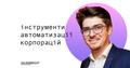 """Вебінар """"Онлайн — новий офлайн: інструменти автоматизації корпорацій"""""""