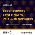 Безопасность сети с NGFW Palo Alto Networks