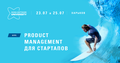 Курс «Product management для стартапов»