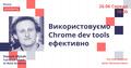 """Безкоштовний вебінар """"Використовуємо Chrome dev tools eфективно"""""""