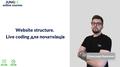 Website structure. Live coding для початківців