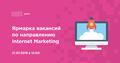 [Отменено] Ярмарка вакансий по направлению Internet Marketing