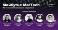 """Вебінар """"Майбутнє MarTech: як технології змінюють маркетинг"""""""