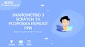 Знайомство з Scratch та розробка першої гри. Воркшоп для дітей 8-10 років